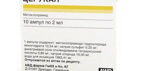 Церукал против тошноты и рвоты: правила применения препарата и обзор его аналогов