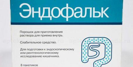 Эндофальк: средство для очищения кишечника перед колоноскопией