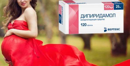 Кому и зачем могут назначить Дипиридамол при беременности