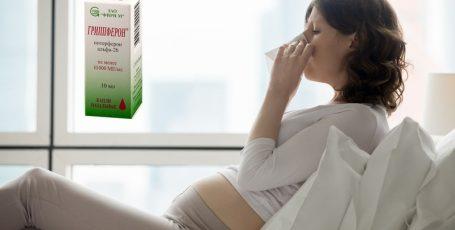 Гриппферон в борьбе с респираторными инфекциями у беременных
