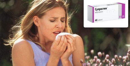Супрастин: возможность использования при аллергии у беременной