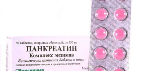 Применение Панкреатина во время беременности