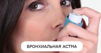 Бронхиальная астма: причины, симптомы, лечение и профилактика